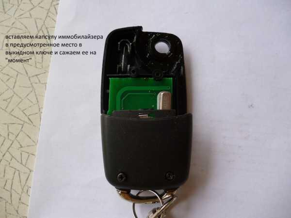 Как сделать на поло седан ключ дистанционного управления