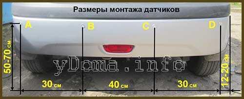 Установка датчиков парктроника своими руками 52