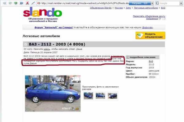 aaec9333d3671 Как правильно подать объявление о продаже автомобиля