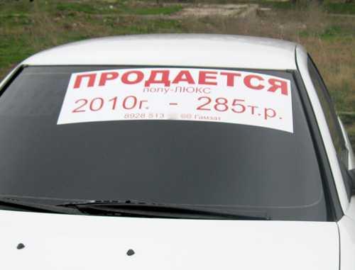 Составление объявления о продаже автомобиля e8c141e6bc0